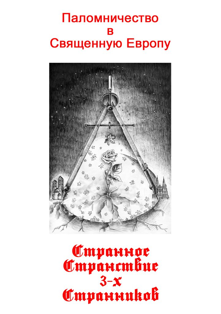 Паломничество в Священную Европу
