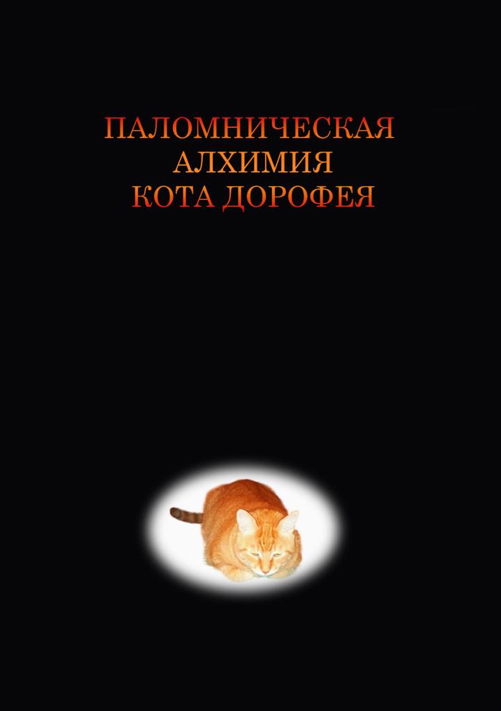 Паломническая алхимия кота Дорофея