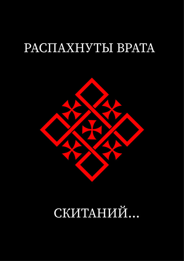 Распахнуты Врата Скитаний