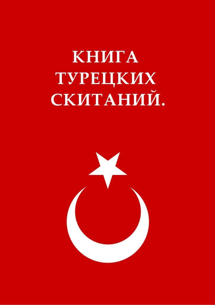 Книга турецких скитаний